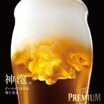 ザ・プレミアムモルツ生ビール