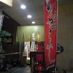 若竹 - 鶴木なのに何故か米沢ラーメンの幟が。。。。