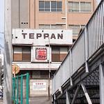 TEPPAN筋クリート -