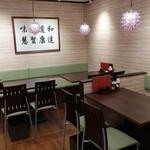 本場中華食堂 味道 - 店内1。