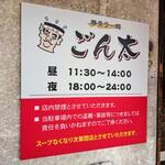 豚骨ラー麺 ごん太 - 令和2年2月 営業時間