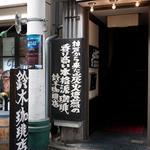 14813226 - 鈴木珈琲店 店の外観