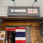 タイ屋台メシ モンティ 13 -