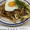 大判焼き マツモト - 料理写真: