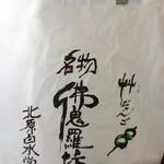北原白水堂 - 商品のビニール袋