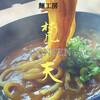 麺工房 梵天 - 料理写真:カレーうどん