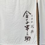 日本橋 天丼 金子半之助 - 暖簾