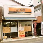 32食堂 -