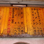 148194381 - 店外のメニュー(年季入り)
