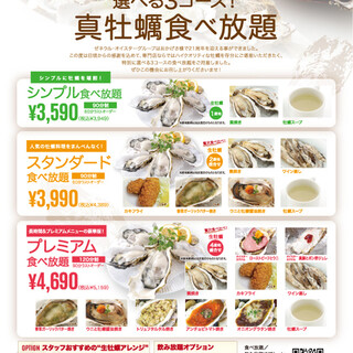 【ランチタイム限定開催】4/14~4/30生牡蠣食べ放題