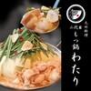 九州料理 二代目もつ鍋わたり - 料理写真: