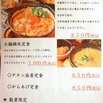 Hakatajidorisemmonryourifukueikumiai - メニュー