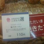 リトルマーメイド  - 塩バターパン110円/25年12月