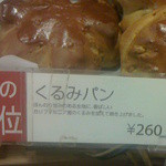 リトルマーメイド  - くるみパン260円/25年12月