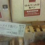リトルマーメイド  - リトルマーメイド食パン280円/25年12月