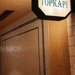 トプカプ -