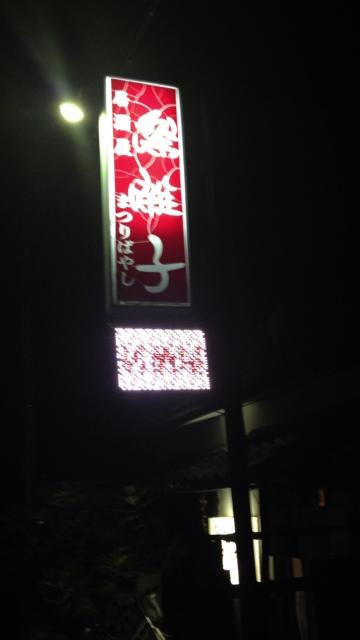 祭囃子 篠ノ井店
