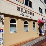 焙煎屋珈琲店 -