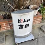 Kitchen吉田 -