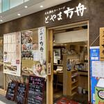 148249440 - 日本酒スローフードを謳う「方舟」さん。富山駅直結です                       d(^_^o)
