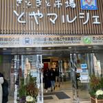 とやま方舟 - 駅直結の「きときと市場・富山マルシェ」は便利なショッピングセンターですd(^_^o)