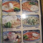 14825154 - 麺類のメニュー
