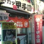 串カツ甲子園 - お店の入口