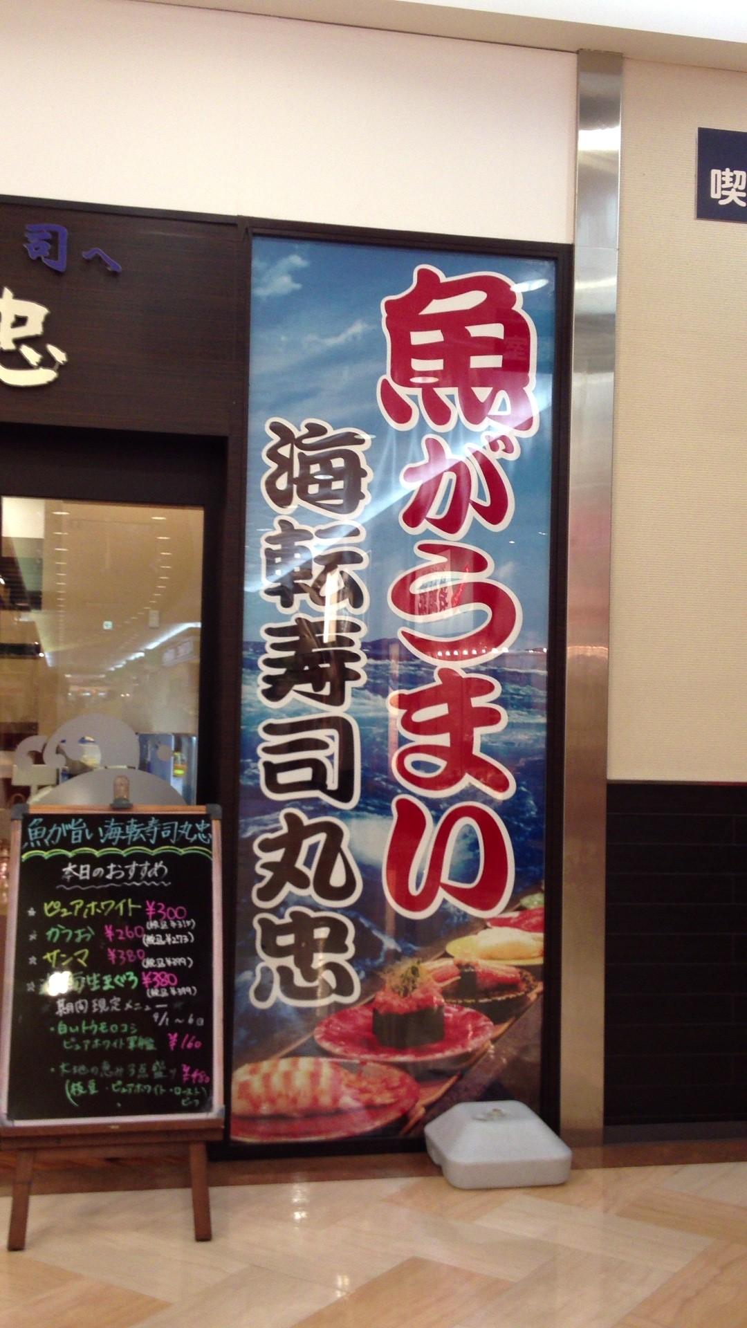 海転寿司丸忠 アピタ安城南店