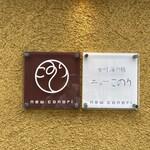 女川海の膳ニューこのり - お店の看板はお洒落に作られています