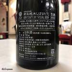 レストラン熊さん - 令和三年度 新年純米しぼりたて生酒