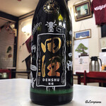 レストラン熊さん - 田酒 NEW YEAR ボトル2021