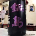 レストラン熊さん - 鍋島 純米吟醸 山田錦 Purple Label