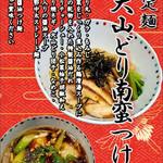 らー麺 あけどや - 限定麺フライヤー