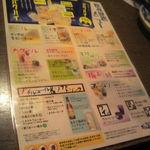 だんまや水産 - 飲み放題ドリンクメニュー(2012.09.10)
