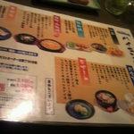 だんまや水産 - 食べ放題メニュー②(2012.09.10)