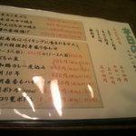 だんまや水産 - 本日のおすすめメニュー(2012.09.10)