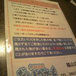 だんまや水産 - 食べ飲み放題(オーダーバイキング)注意事項!(2012.09.10)