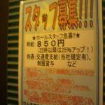 だんまや水産 - スタッフ募集中!(2012.09.10)