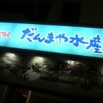 だんまや水産 - お店の外観②(2012.09.10)