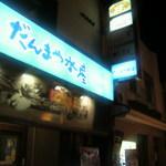 だんまや水産 - お店の外観①(2012.09.10)