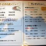 神戸ちぇりー亭 - 限定メニュー