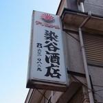 染谷酒店 -