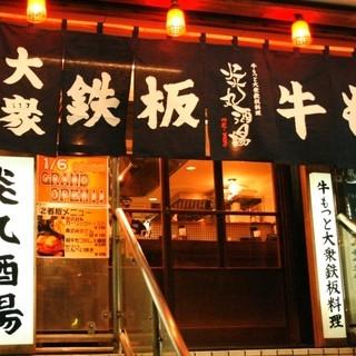 五反田駅より徒歩2分!16時OPEN♪会社ご宴会や飲み会に!