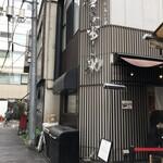 日本橋 天丼 金子半之助 - 角にある店看板