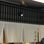 日本橋 天丼 金子半之助 - のれん