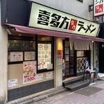 喜多方ラーメン 坂内 - お店の外観