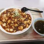 波止場食堂 - 麻婆豆腐丼500円