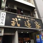 武道家 - 店舗外観