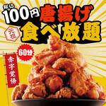 炙りや鶏兵衛 - 唐揚げ食べ放題