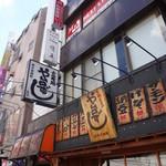 優辰 - 府中街道からコナミの横を入って、や台ずしの上